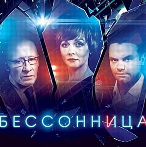 «Бессонница» пришла в российский Интернет
