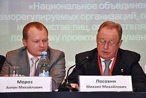 Михаил Воловик принял участие в VIII Съезде НОП