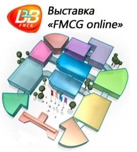 Первая интерактивная выставка для профессионалов «FMCG online»