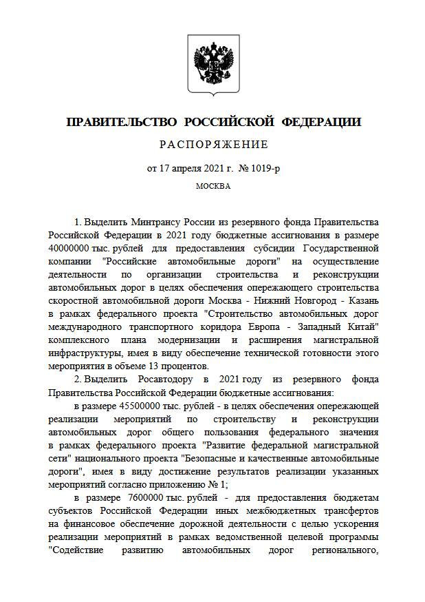 Выделено более 93 млрд рублей на реконструкцию дорожной сети