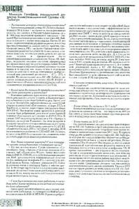 «М-Лайнер» на страницах журнала «Вестник Медиа»