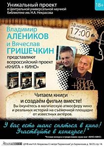 Знаменитый кинорежиссёр и признанный артист представляют проект «Книга+Кино» в Библиотеке Некрасова