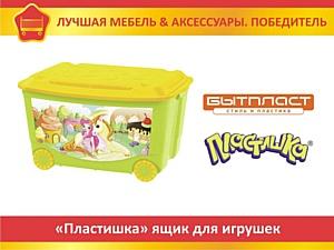 Ящик для игрушек «Пластишка» - победитель в двух номинациях премии «Золотой Медвежонок»