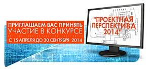 """Конкурс для проектировщиков """"Проектная перспектива 2014"""""""