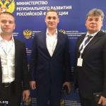 Холдинг ARS Group принял участие в XII Международном инвестиционном форуме «Сочи-2013»