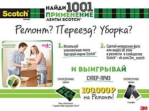 Найди 1001 применение ленты Scotch® и получи 100 000 рублей на ремонт!
