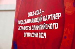 В Новороссийске прошла презентация факела Эстафеты Олимпийского огня «Сочи 2014»