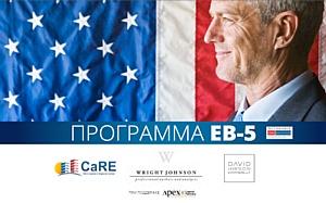 Американская виза EB-5.  Изменения в программе и гарантии для инвесторов