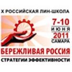 Майкл Вейдер обучит российских руководителей Лин-лидерству  и построению эффективных команд