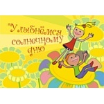 1 июня и 22 августа 2010 года  в парках более чем 50 российских городов пройдёт благотворительная акция