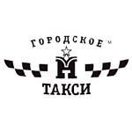 В Домодедово с «Городским такси» теперь дешевле!