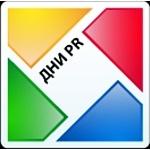 На Фестивале «Дни PR в Москве-2011» представят 5 профессиональных конкурсов