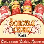Марка качества «Золотая» серия от Камышинских колбас
