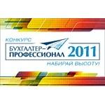 Конкурс для финансовых специалистов Московского региона