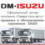 Компания DM-ISUZU стала официальным дилером по грузовикам ISUZU серий N, C и E