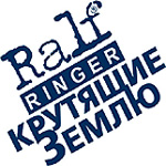 Ralf Ringer выводит новую линию обуви для активной молодежи