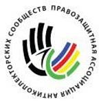 Состоялся круглый стол на тему «Коллекторы и коррупция»