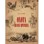 «Охотничий Двор»: Презентация книги Олега Малова состоится на выставке «Охота и рыболовство на Руси»