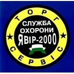 Группа компаний «Явир-2000» сообщает об открытии нового филиала
