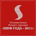 Экспертный совет выбрал номинантов по всем 12 номинациям конкурса независимой бизнес-премии «Шеф года-2011».