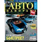 Кросс - промо  акция журнала «Автопанорама» и компанииElectronic Arts