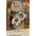 4-я Международная специализированная выставка товаров для детей СТАРТ ЖИЗНИ / ИГРУШКА 2010 (Start Life! / Toy Russia 2010)