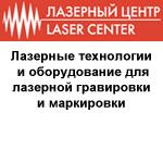 Выпуск новой серии лазерных граверов Trotec -  Speedy 500