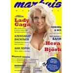Журнал модных тенденций – «markuis». Скоро – в вашем почтовом ящике