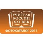 Федеральный фотокаталог «Учителя России - XXI век»