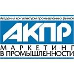Академия Конъюнктуры Промышленных Рынков. АКПР завершила исследование российского рынка биг-бегов
