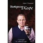 Кофейный эксперт Сергей Реминный презентовал свою дебютную книгу «ИНТЕРЕСНО о КОФЕ»