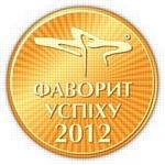 Конкурс «Фавориты Успеха» начал всенародное голосование 2012 года