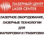 Лазерный центр награжден грамотой