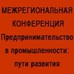 Межрегиональная «Биржа субконтрактов» пройдет 2 декабря в Москве, ЦВК «ЭкспоЦентр»