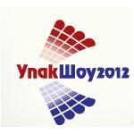 Фестиваля упаковки «УпакШоу2012»