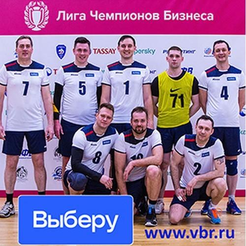 «Выберу.ру» дебютировал в турнире «Лига чемпионов бизнеса»