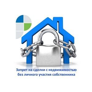 Запрет на сделки с недвижимостью без личного участия