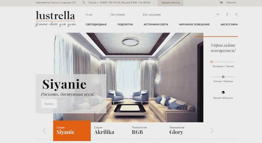 Сайт для интернет-магазина Lustrella