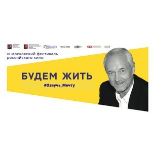 #Озвучь_Мечту с 6-м Московским Кинофестивалем «Будем Жить». Вселенная ждет!