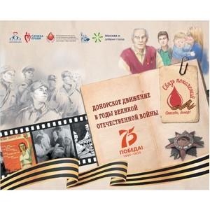 Донорство крови в годы Великой Отечественной войны
