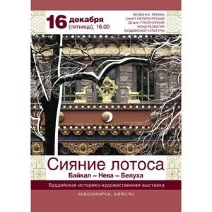 «Сияние Лотоса» озаряет Сибирь