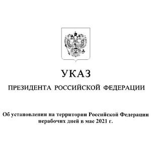 Подписан Указ об установлении нерабочих дней в мае 2021 года