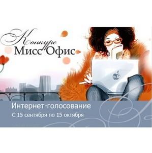 Интернет - Голосования «Мисс Офис-2013» открыто!