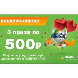 «Займер» дарит деньги на подарки для любимых