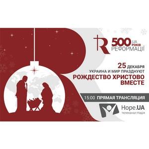 Всеукраинский Рождественский флешмоб