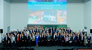 Отчетная конференция РНК СИГРЭ по итогам 46-й Сессии Cigre