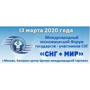 Международный экономический форум государств – участников СНГ в Москве