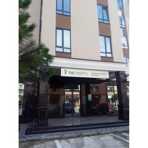 Центр обслуживания клиентов ПАО «ТНС энерго Кубань» в Дагомысе открылся по новому адресу