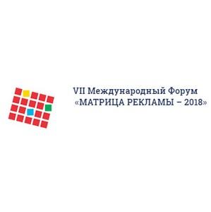 Brandson Branding Agency на VII международным форуме «Матрица рекламы – 2018»