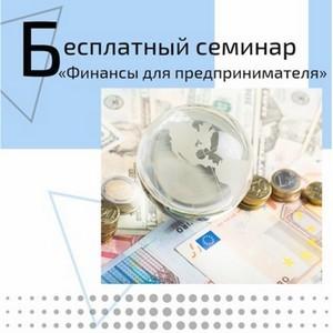 Бесплатный семинар «Финансы для предпринимателя, что необходимо знать»